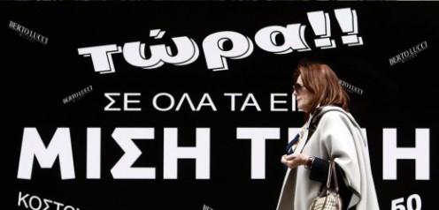 GREECE/